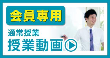 会員専用授業動画