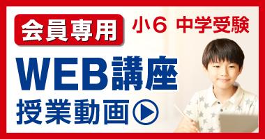 会員専用授業動画(中学受験WEB講座